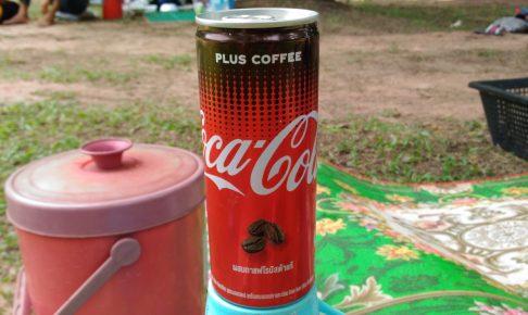 タイで飲んだコカコーラ・コーヒーが妙に旨かったんですよ!